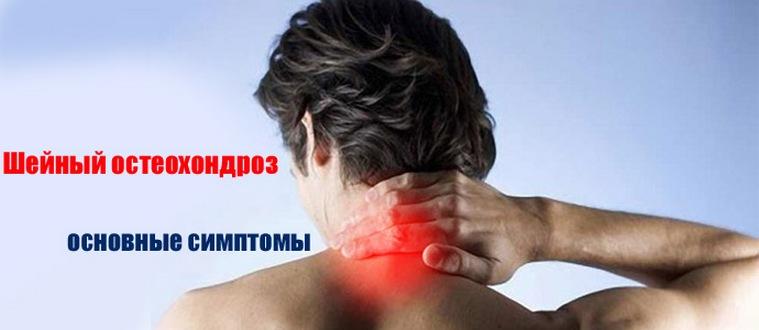 Nyomás ugrik a nyaki osteochondrosisban: okok, elsősegélynyújtás, kezelés - Csukló July